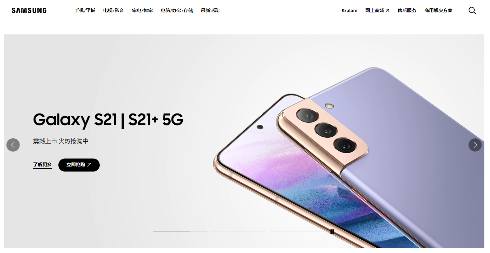 Things I Learned About Language Usage in Multilingual UI Design: Samsung home page in China